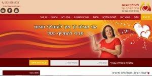 אתר של שרה זלוף יועצת זוגית